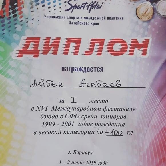 победитель ХVI Международного фестиваля дзюдо среди юниоров